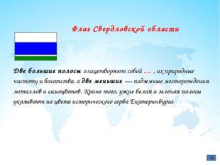 Укажите официальный герб Свердловской области 1 2 3 4 5 6