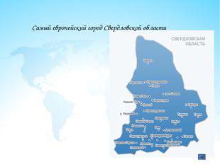 В окрестностях города Нижний Тагил находится самое глубокое озеро Свердловск