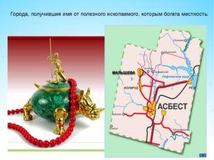 Есть в Свердловской области город, которому 400 лет. Он расположен на берегах
