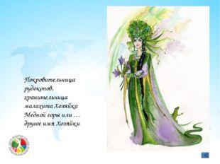 Этот город был основан в 1736 г. как крепость для защиты Горнозаводского Урал