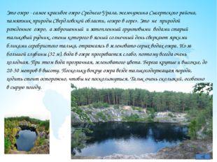 Уральская красавица. Сказочную красоту реке придают камни – великаны. Они воз