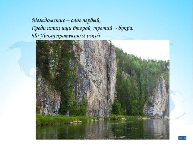 Карта годового стока рек Свердловской области