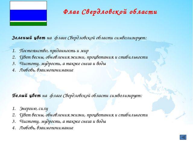 Основные цвета, используемые на флаге Свердловской области  Белый, синий, з...