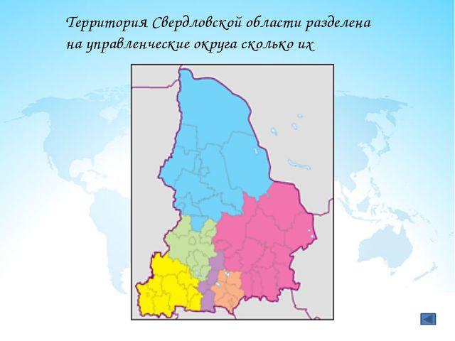 По долинам рек Нейвы, Режа, Пышмы идет «самоцветная полоса Урала». «Самоцвет»...
