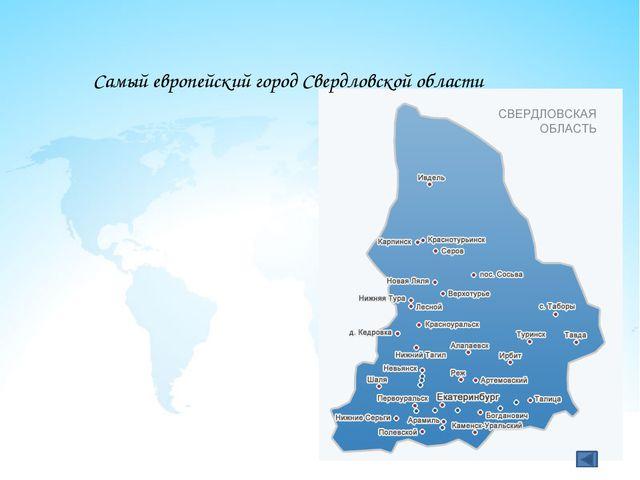 В окрестностях города Нижний Тагил находится самое глубокое озеро Свердловск...