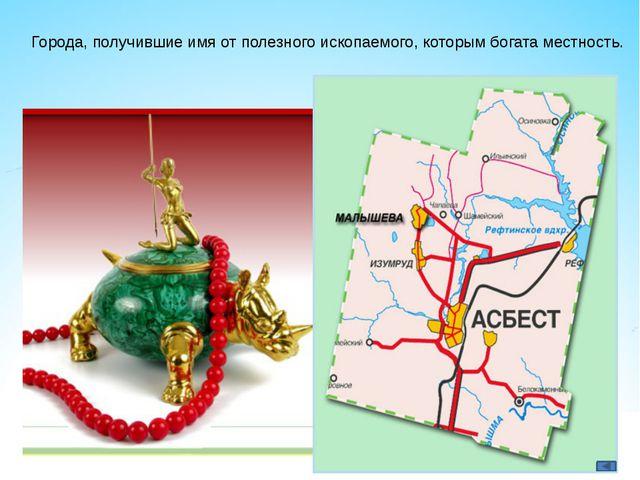 Есть в Свердловской области город, которому 400 лет. Он расположен на берегах...