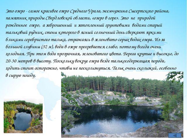 Уральская красавица. Сказочную красоту реке придают камни – великаны. Они воз...