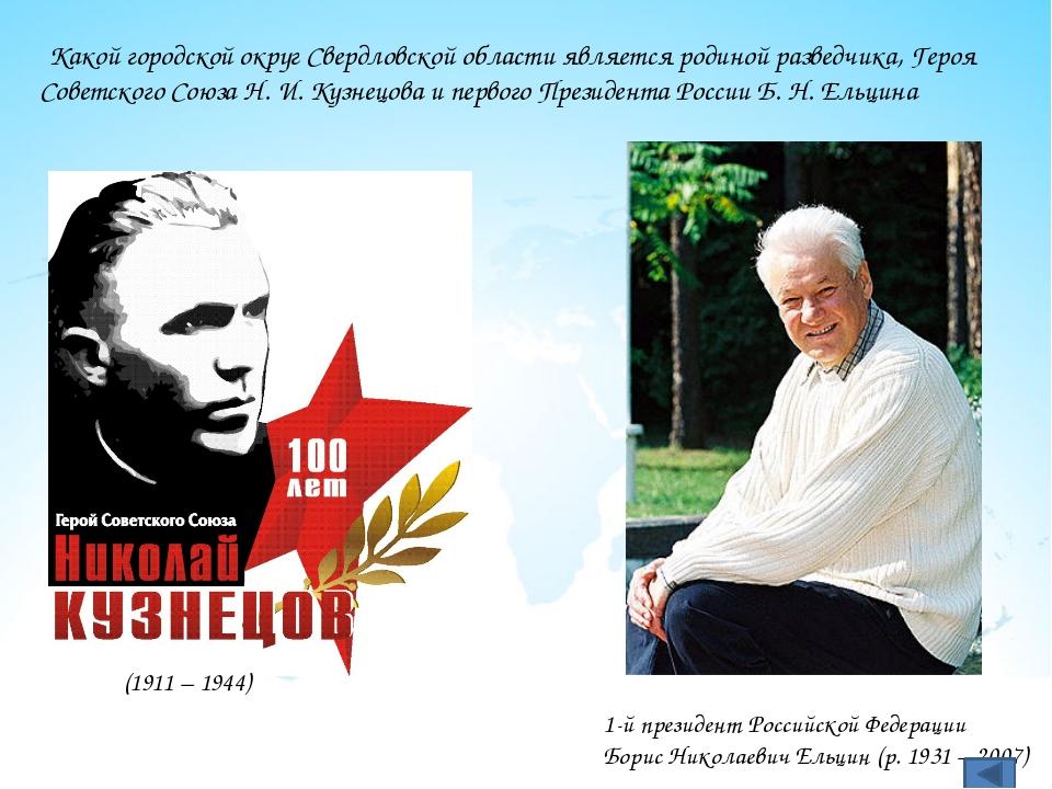Один из первых Героев Советского Союза. В юные годы в работал надеждинском за...
