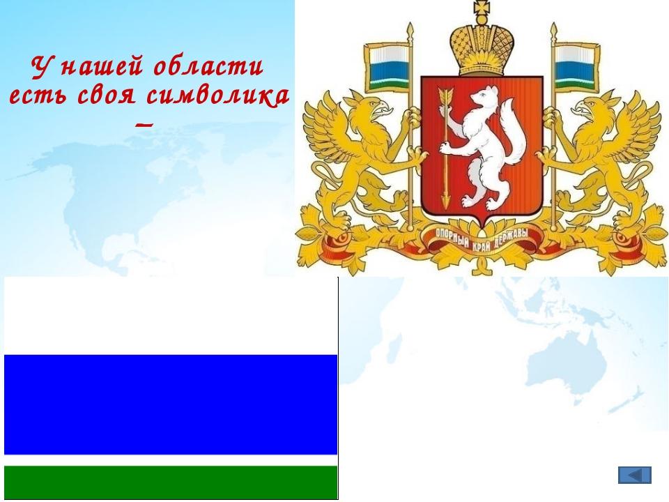 Белая и синяя полосы флага (цвета Государственного флага) показывают, что Све...
