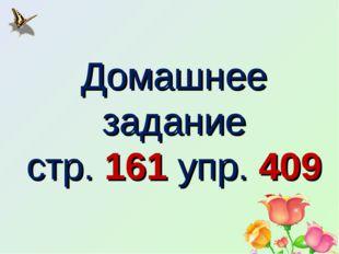 Домашнее задание стр. 161 упр. 409