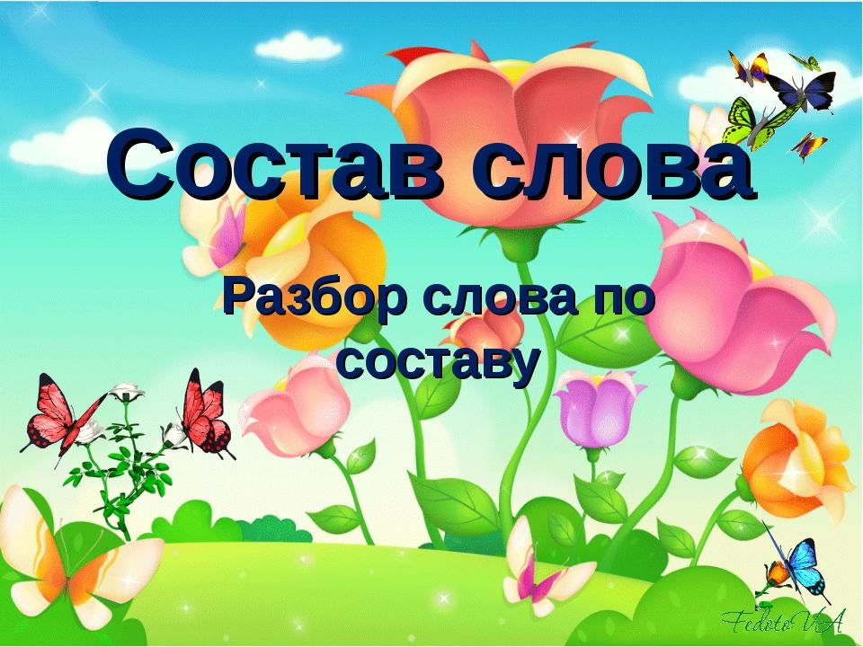 Состав слова Разбор слова по составу