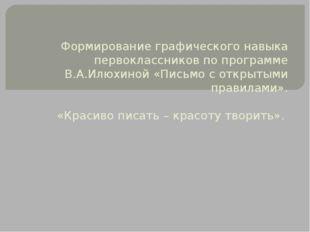 Формирование графического навыка первоклассников по программе В.А.Илюхиной «П