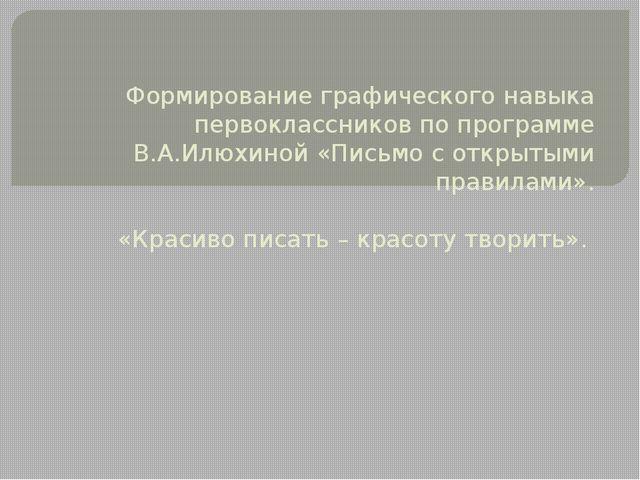 Формирование графического навыка первоклассников по программе В.А.Илюхиной «П...