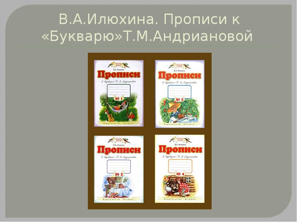 В.А.Илюхина. Прописи к «Букварю»Т.М.Андриановой