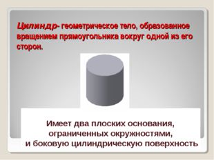 Цилиндр- геометрическое тело, образованное вращением прямоугольника вокруг о