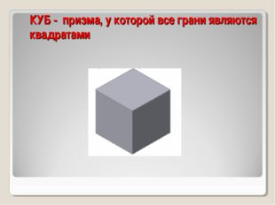 КУБ - призма, у которой все грани являются квадратами