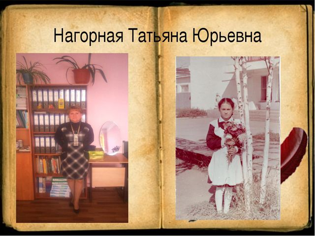 Нагорная Татьяна Юрьевна