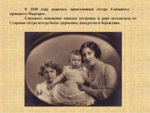 В 1930 году родилась единственная сестра Елизаветы - принцесса Маргарет. Ел
