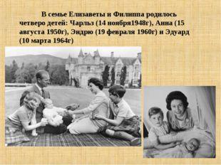 В семье Елизаветы и Филиппа родилось четверо детей: Чарльз (14 ноября1948г),