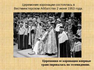 Церемония коронации состоялась в Вестминстерском Аббатстве 2 июня 1953 года.