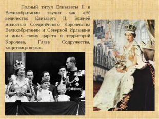 Полный титул Елизаветы II в Великобритании звучит как «Её величество Елизав