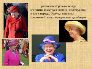 Британская королева всегда элегантна и всегда в шляпке, подобранной в тон к