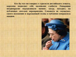 Кто бы что ни говорил о строгости английского этикета, королева позволяет се