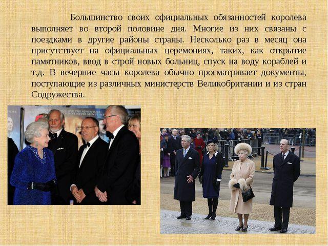 Большинство своих официальных обязанностей королева выполняет во второй пол...
