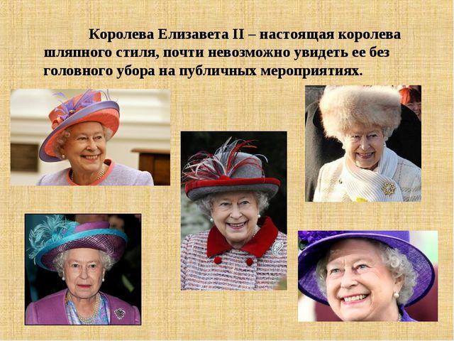 Королева Елизавета II – настоящая королева шляпного стиля, почти невозможно...