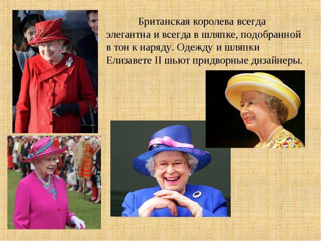Британская королева всегда элегантна и всегда в шляпке, подобранной в тон к...
