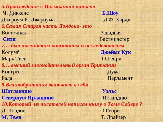 5.Произведение « Пигмалион» написал Ч. Диккенс Б.Шоу Джероум К. Джероума Д.Ф....