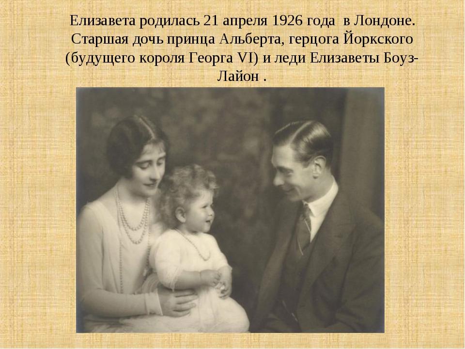 Елизавета родилась 21 апреля 1926 года в Лондоне. Старшая дочь принца Альбер...