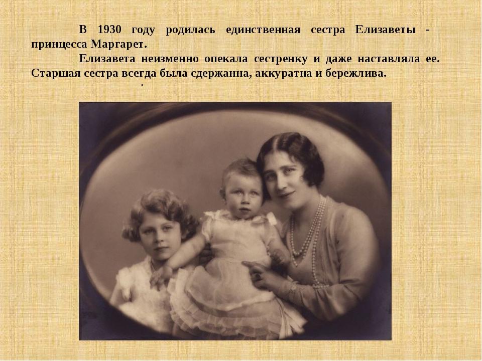 В 1930 году родилась единственная сестра Елизаветы - принцесса Маргарет. Ел...