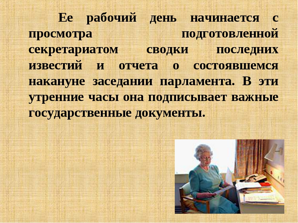 Ее рабочий день начинается с просмотра подготовленной секретариатом сводки п...