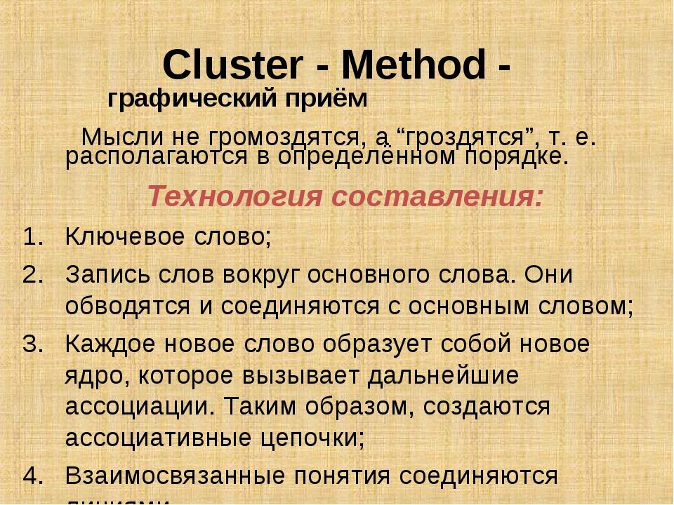 """Cluster - Method - графический приём Мысли не громоздятся, а """"гроздятся"""", т...."""
