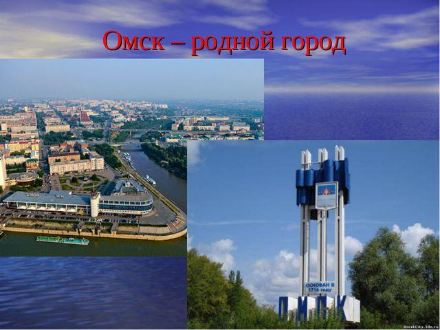 Омск – родной город