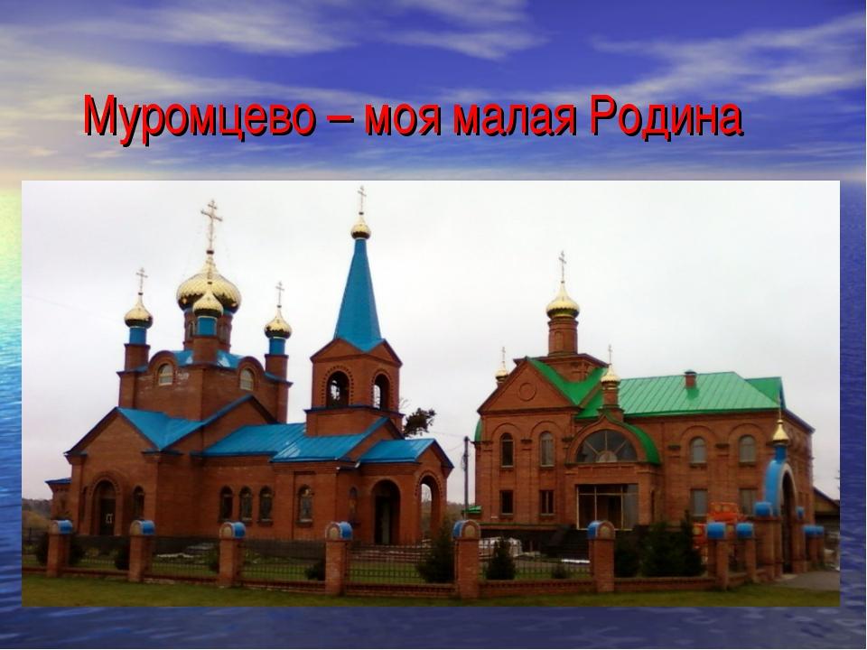 Муромцево – моя малая Родина