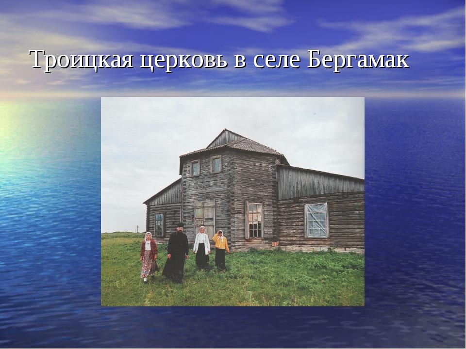 Троицкая церковь в селе Бергамак