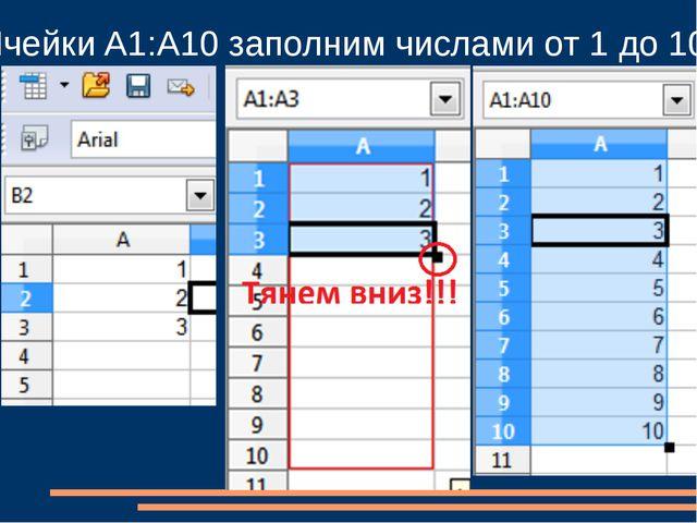 Ячейки A1:A10 заполним числами от 1 до 10.