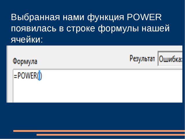 Выбранная нами функция POWER появилась в строке формулы нашей ячейки: