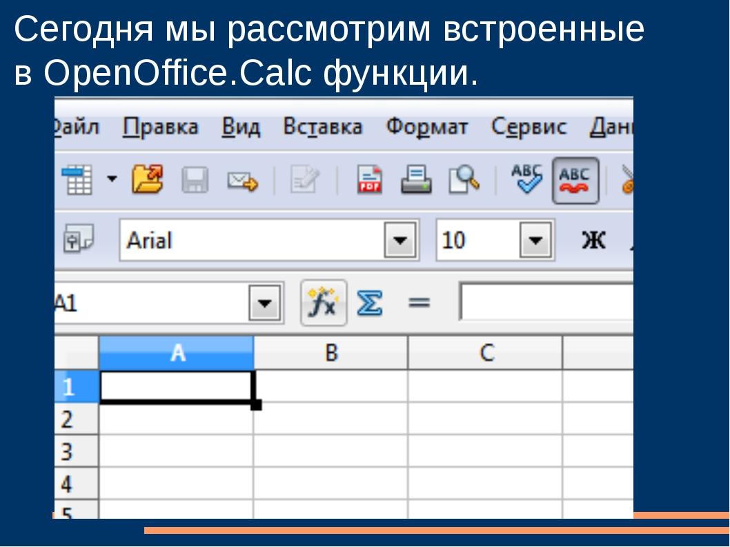 Сегодня мы рассмотрим встроенные в OpenOffice.Calc функции.