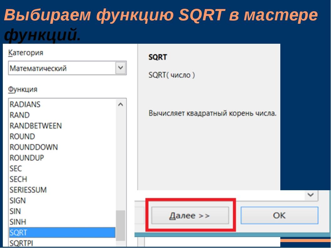 Выбираем функцию SQRT в мастере функций.