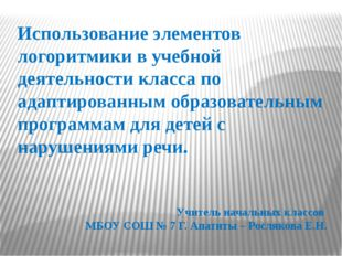 Учитель начальных классов МБОУ СОШ № 7 Г. Апатиты – Рослякова Е.Н. Использова