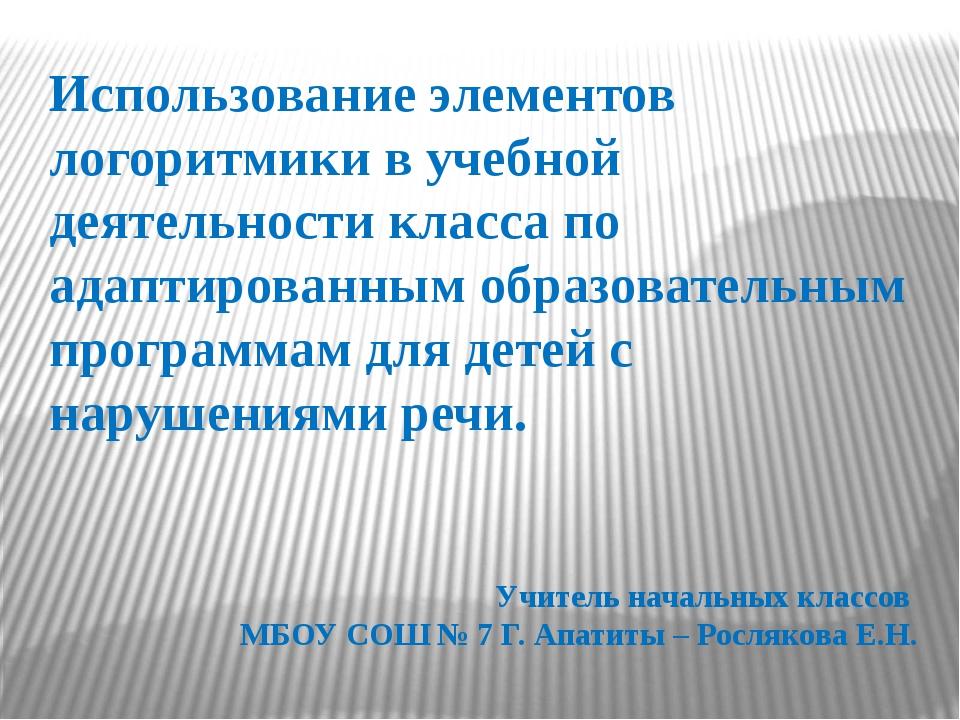 Учитель начальных классов МБОУ СОШ № 7 Г. Апатиты – Рослякова Е.Н. Использова...