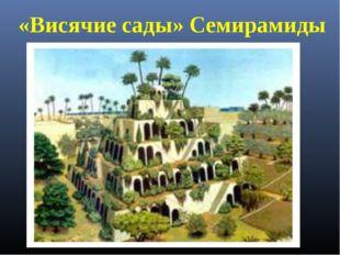 «Висячие сады» Семирамиды