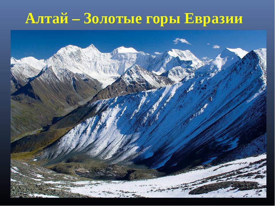 Алтай – Золотые горы Евразии