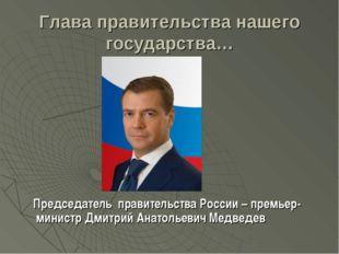 Глава правительства нашего государства… Председатель правительства России – п