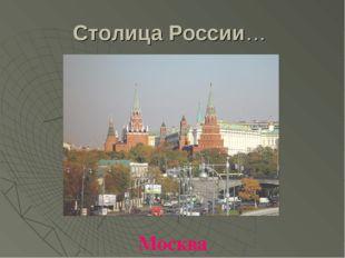 Столица России… Москва