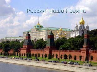 Россия- наша Родина