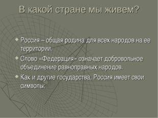 В какой стране мы живем? Россия – общая родина для всех народов на ее террито